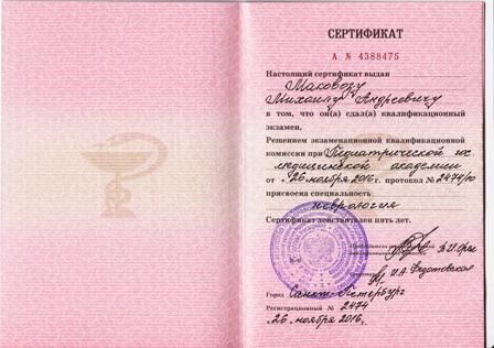 Сертификат массаж